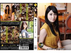 舞ワイフ 〜セレブ倶楽部〜 71