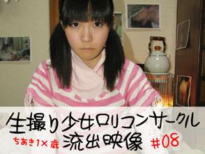 生撮り少女ロリコンサークル   流出映像 #08