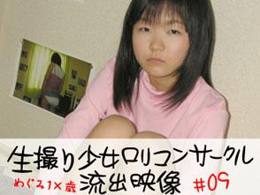 生撮り少女ロリコンサークル   流出映像 #09