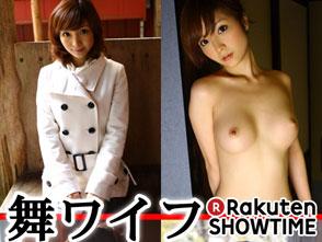 舞ワイフ ShowTime オリジナル VOL.4