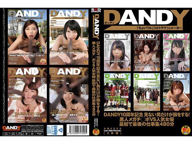 DANDY10周年記念 見ない男だけが損をする!黒人メガチ◯ポVS人気女優 最初で最後の仕事集480分