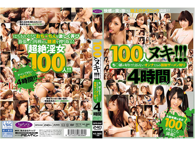 100人ヌキ!!! ち○ぽが好きでたまらないオンナたちの強制ザーメン狩り4時間vol.4