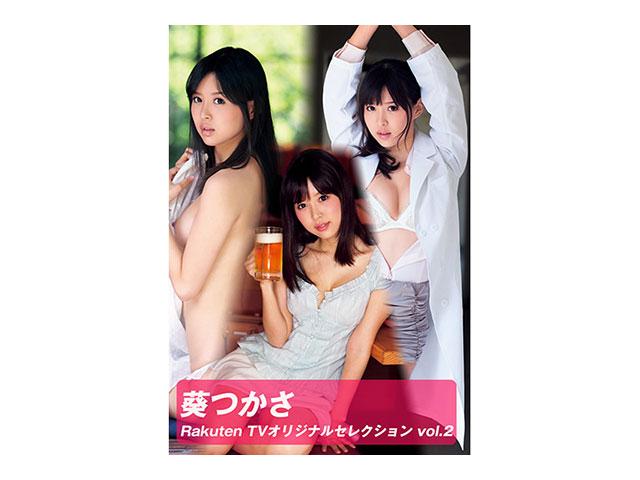 葵つかさ 楽天オリジナルセレクション vol.2