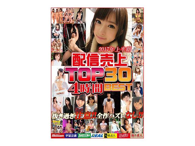配信売上TOP30 2017年上半期 4時間BEST