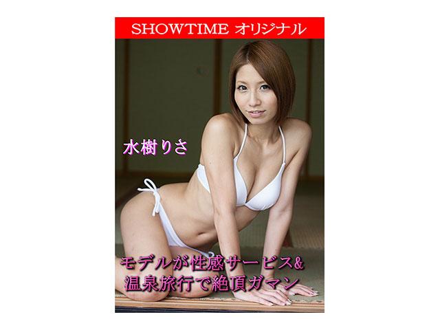 【RakutenTVオリジナル】モデルが性感サービス&温泉旅館で絶頂ガマン