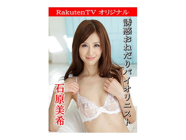 【RakutenTVオリジナル】誘惑おねだりバイオリニスト