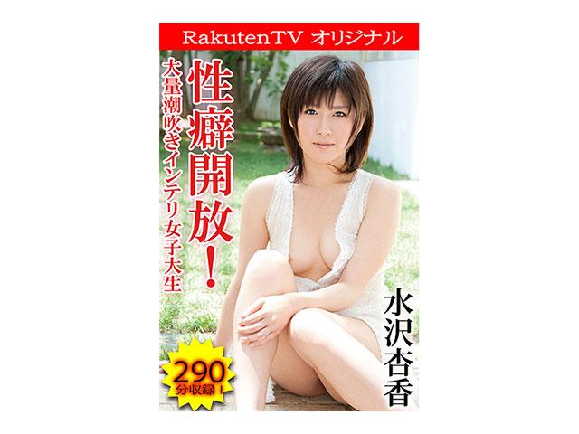 【RakutenTVオリジナル】大量潮吹きインテリ女子大生の性癖開放!