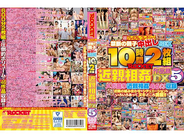 10時間2枚組ROCKET近親相姦作品集DX5