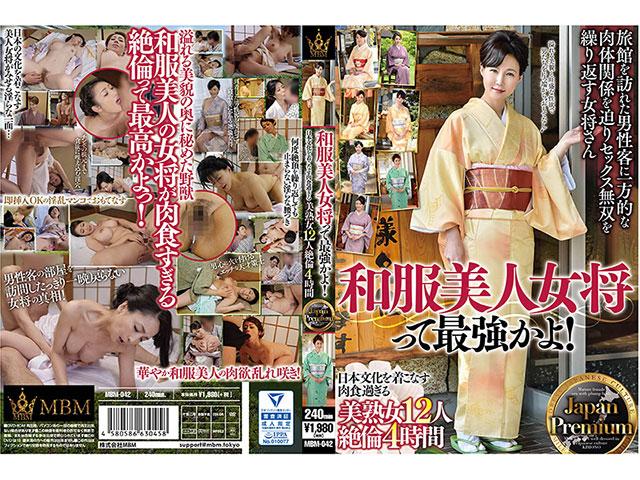 和服美人女将って最強かよ!Japan Premium 日本文化を着こなす 肉食過ぎる美熟女12人 絶倫4時間