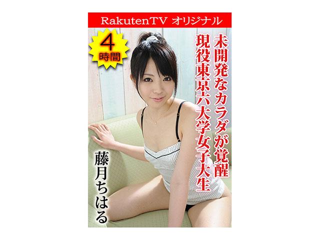 【RakutenTVオリジナル】未開発なカラダが覚醒 現役東京六大学女子大生