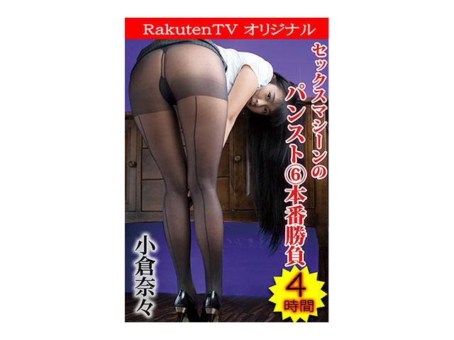 【RakutenTVオリジナル】セックスマシーンのパンスト6本番勝負