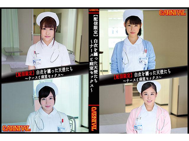 【配信限定】白衣を纏った天使たち 〜ナースと病室セックス〜