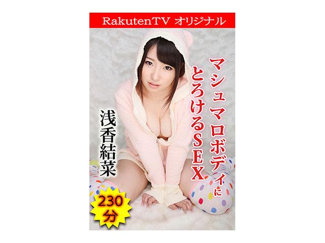 【RakutenTVオリジナル】マシュマロボディを揉みしだく!