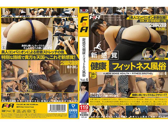 新感覚健康×フィットネス風俗 Vol.4