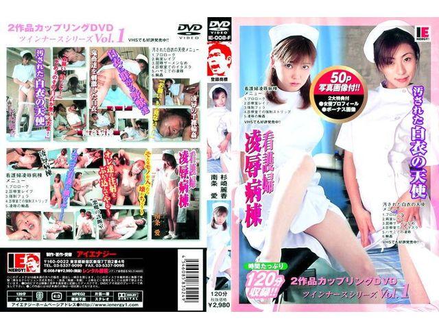ツインナースシリーズVOL.1 看護婦 凌辱病棟 汚された白衣の天使