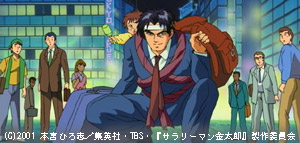 『サラリーマン金太郎』 第1話〜10話(前半)