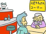 猫ラーメン 第10話