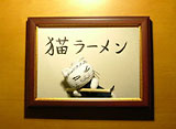猫ラーメン 第12話