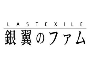 ラストエグザイル—銀翼のファム— 第15.5話 Second adjournment(総集編2)