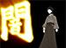 さよなら絶望先生 第七話 ある朝、グレゴール・ザムザが目をさますと神輿を担いでいた/日本人の悪いクセです。神輿につられてすぐ踊り出す!