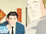 「MASTERキートン」 第11話〜第15話 7daysパック