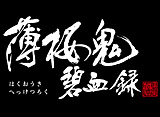 「薄桜鬼 碧血録」 全10話 14daysパック