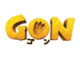 GON #39 ホウホウ、ゴンに魔法をかける