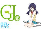 GJ部 第9話 GJ線上のキョロ・REBIRTH
