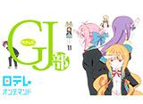 GJ部 第11話 協・定・解・除