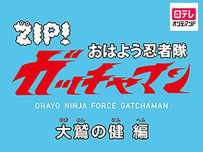 おはよう忍者隊ガッチャマン 大鷲の健編2