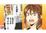 声優戦隊ボイストーム7 #2 壮絶! 人喰い妄想獣を倒せ! 〜前編〜