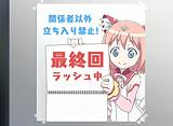 マジでオタクなイングリッシュ!りぼんちゃん the TV 第10話 エンディングだよ、りぼんちゃん
