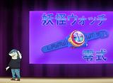 妖怪ウォッチ 第27話 新型妖怪ウォッチを手に入れろ/正しい箱の開け方