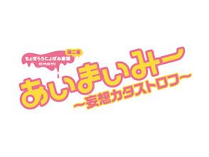 あいまいみー〜妄想カタストロフ〜 #0