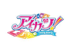 アイカツ!(2ndシーズン) 第101話 憧れのSHINING LINE