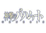 神撃のバハムート GENESIS #09 Decision in the Wailing Woods