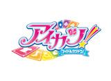 アイカツ!(3rdシーズン) 第113話 オシャレ☆ヴィヴィッドガール