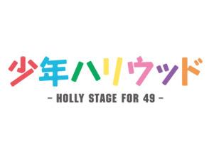 少年ハリウッド -HOLLY STAGE FOR 50- 第14話 永遠のど真ん中