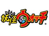 妖怪ウォッチ 第69話 妖怪えこひい鬼/妖怪しわくちゃん