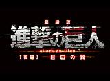 劇場版「進撃の巨人」 後編 〜自由の翼〜 予告編