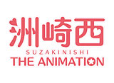 洲崎西 THE ANIMATION 第2話 ヒミツの綾園(ハート)