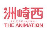 洲崎西 THE ANIMATION 第3話 綾と明日香の乳隠し