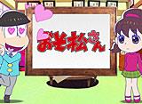 おそ松さん 第12話 年末スペシャルさん