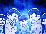 おそ松さん 第23話 「灯油」 ほか
