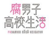 腐男子高校生活 第0話 腐男子高校生活放送直前! 課外授業スペシャル