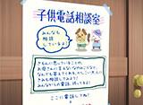 初恋モンスター 第8話 奏電話相談室