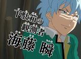 斉木楠雄のΨ難 第5話 無敵の迷Ψ服で脱出せよ! ほか