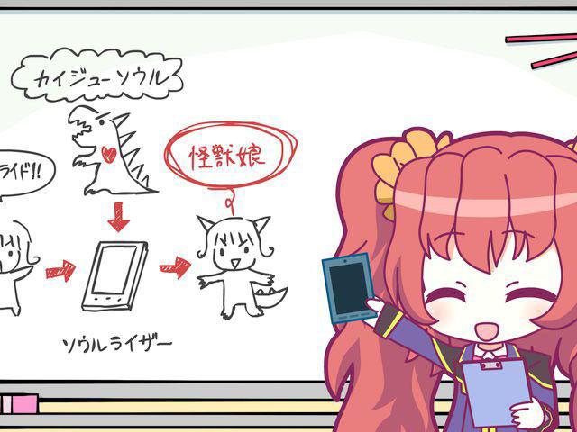 怪獣娘〜ウルトラ怪獣擬人化計画〜 第2話 変身?怪獣娘!?