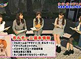 アニメちゃんに会える国 第5話
