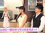 アニメちゃんに会える国 第7話